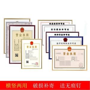 工商营业执照框正本挂墙A3保护框特种行业医疗卫生许可证4KA4相框
