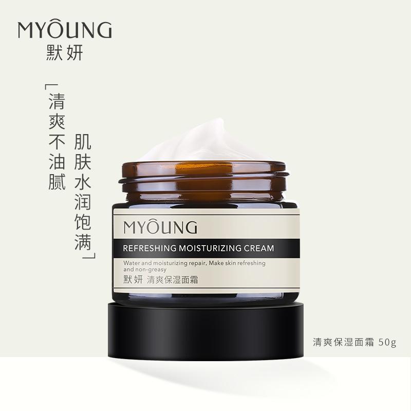 Merin refreshing moisturizing cream 50g moisturizing oil control face cream moisturizing lock water repair moisturizing skin care products