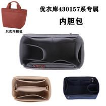 适用于优衣库内胆包UNILO430157系列包中包整理收纳化妆包定型包