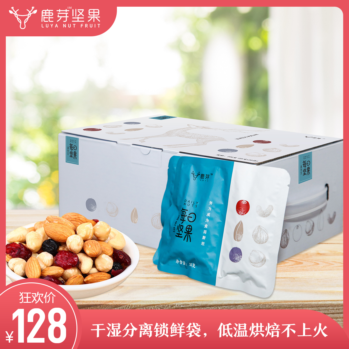 [618 promotion] Mr. Pai, 500 grams of imported nuts per day
