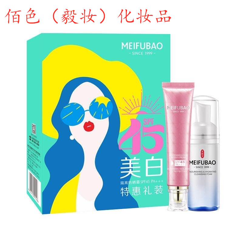 Beauty skin treasure, whitening, sunscreen, female student, autumn and winter, UV protection, Concealer three in one face.