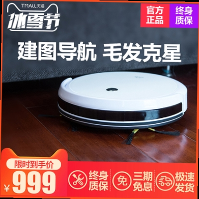 Japanese intelligent mopping machine household automatic mopping machine silent vacuum cleaner ultra thin sweeping robot