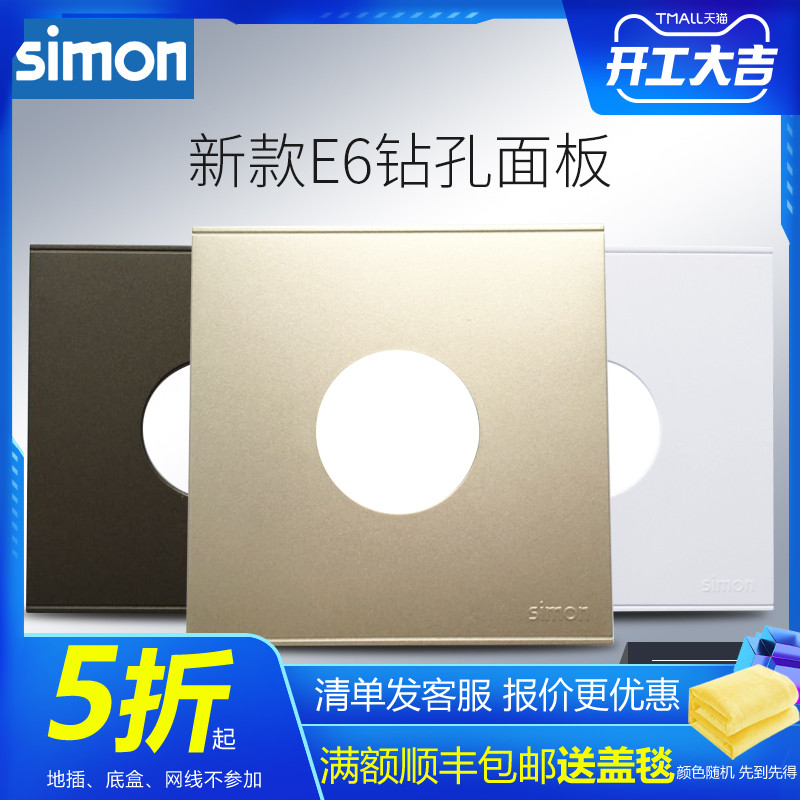 Simon switch socket blank panel E6 series perforated wall in and out threading panel universal blank cover