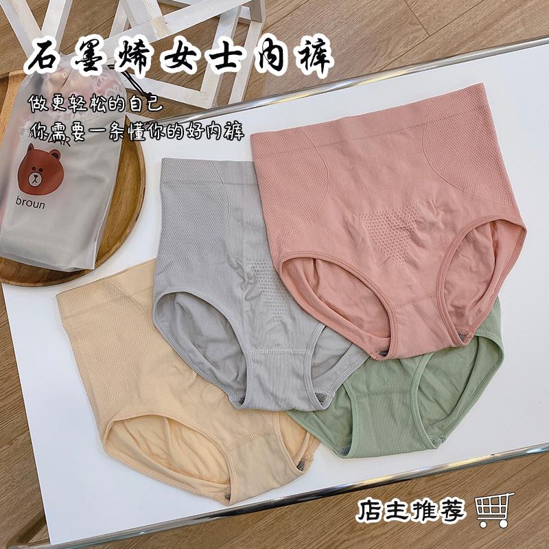 3条装 收腹提臀蜂巢暖宫产后简约束腰高腰三角裤女士内裤石墨烯