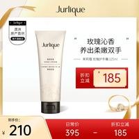 jurlique /茱莉蔻玫瑰125ml护手霜好用吗