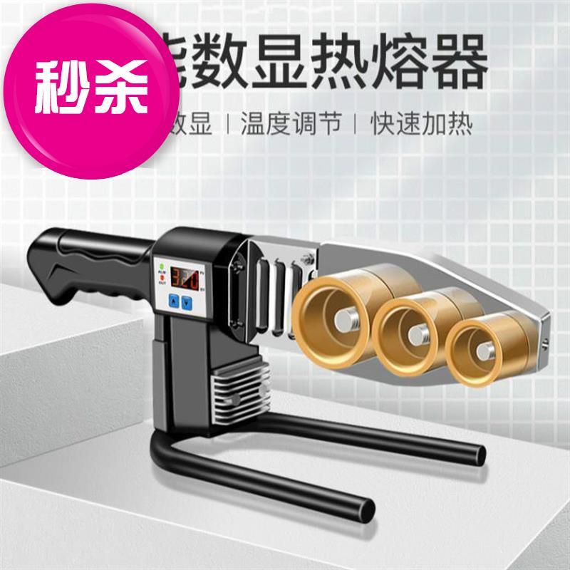 热容器热融机热容机热熔i器水管热溶接器热合塑焊机焊接器水电管