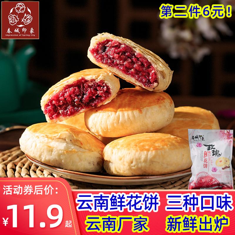 春城印象鲜花饼正宗糕点心玫瑰饼干
