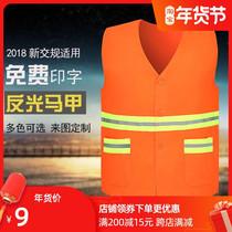 环卫马甲反光背心 环卫工作服反光衣物业保洁工人公路施工可印字