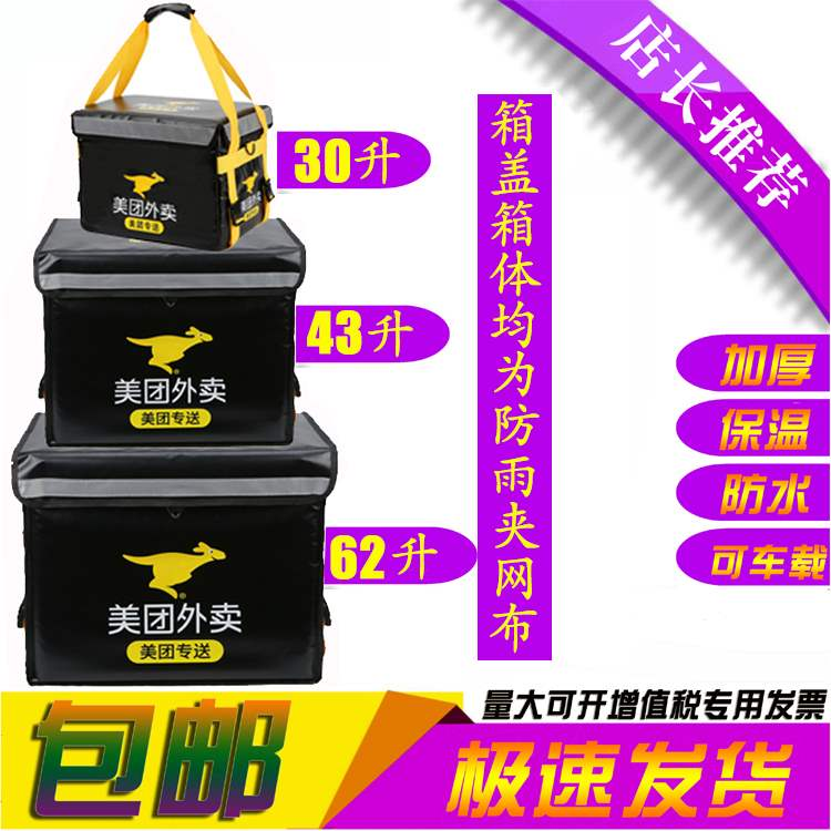 Meituan food delivery insulation box rider equipment 30L 43l 62L thickened waterproof vehicle delivery case and bag