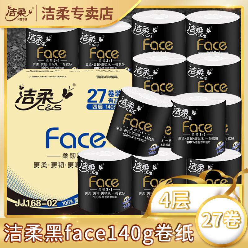 洁柔face 4层140g27卷卫生纸卷纸