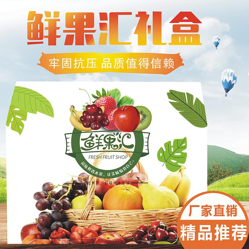 鲜果包装盒通用水果礼品盒苹果葡萄猕猴桃水蜜桃纸箱纸盒小牧良品