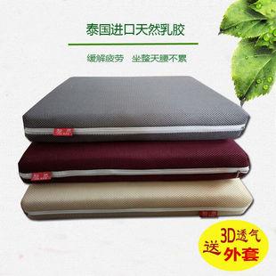 泰国特价天然乳胶椅垫透气美臀垫沙发垫办公室座垫车用保健坐垫