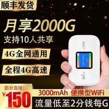 随身移动wifi无限流量无线路由器免插卡4g上网卡托宝神器笔记本车载全国无线网络移动wif器插卡5G随身路由器