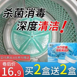 洗衣机槽清洗剂全自动清洁片泡腾片