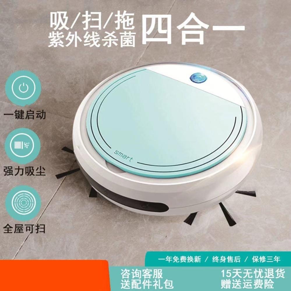 扫地机器人三合一大吸力家用现货耐用低噪音石头多方位日本办公室
