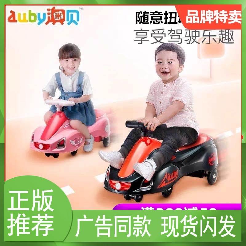 澳贝炫酷音乐儿童带防侧翻扭扭车