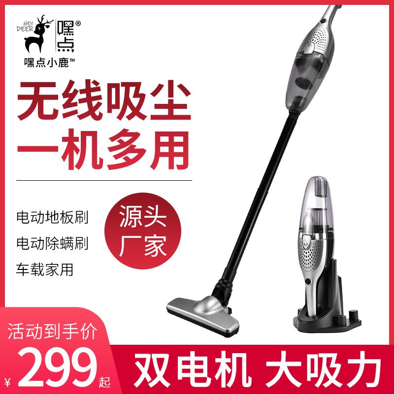 えっと、掃除機を家庭用の小型無線S 1は強力で大吸力です。