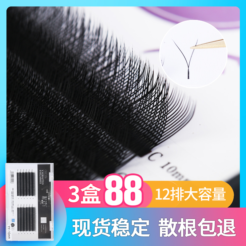 0.07Y grafting eyelashes super soft watery YY eyelaming shop automatic flowering planting woven soft hair