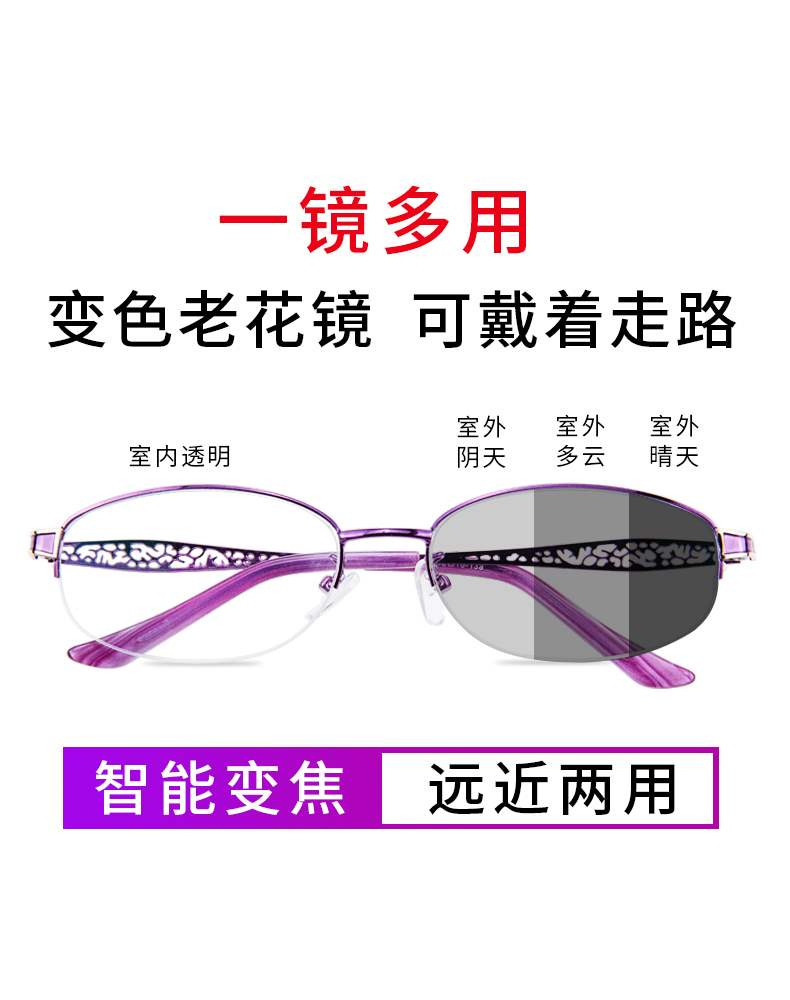 Color changing presbyopia glasses female multifocal far and near dual-purpose intelligent glasses can take a walk to see