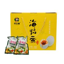 许三娘海鸭蛋65g*20枚礼盒装正宗烤海鸭蛋红森林熟咸鸭蛋广西特产
