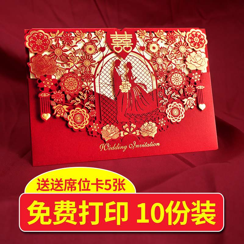 Invitation card wedding creative invitation card wedding re图片