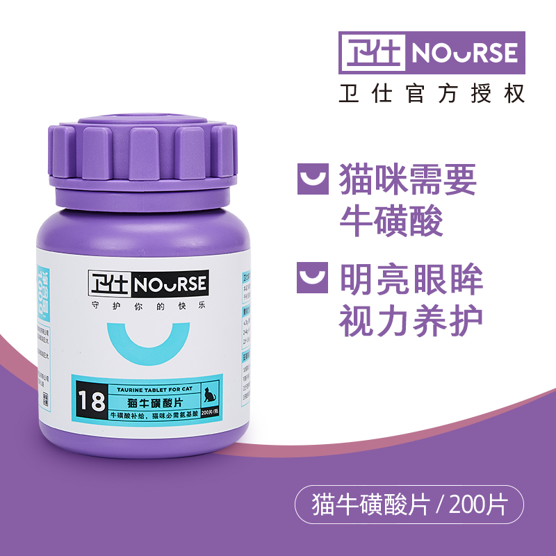 Weishi taurine baby cat: 200 pieces of bright vision, myocardial health nutrition for pets after pregnancy