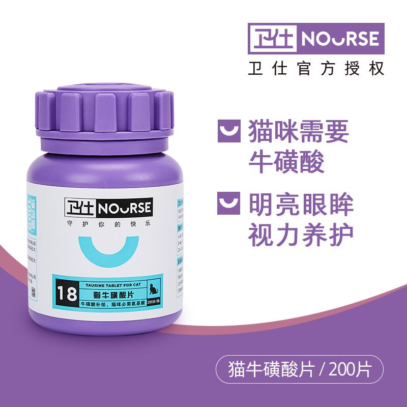 Weishi taurine kitten adult cat pregnant postpartum pet eyesight myocardial health care nutrition 200 tablets