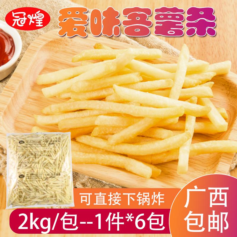 爱味客阳光1/4薯条kfc细薯肯德基油炸马铃薯条汉堡店2kg/包