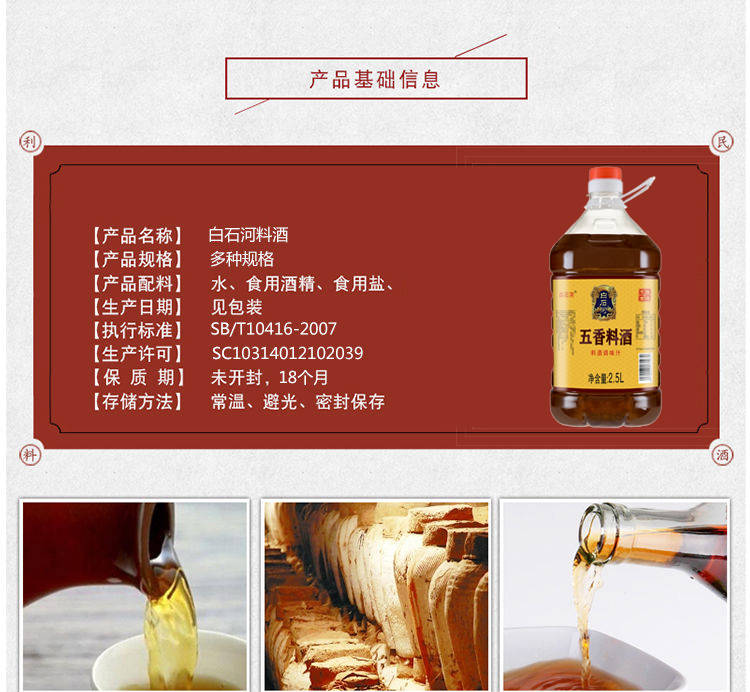 Baishihe ginger and scallion cooking wine bottled for household use*