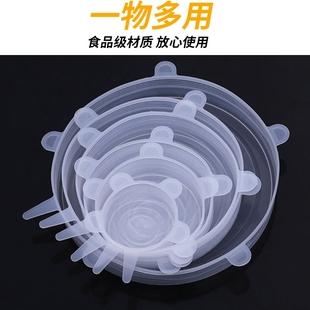 硅胶保鲜盖万能碗盖密封多功能食品级圆形保鲜膜盖子塑料家用通用