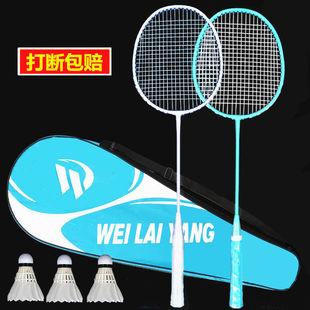 羽毛球拍成人双拍2支装超轻一体耐打耐用型学生儿童羽毛球拍