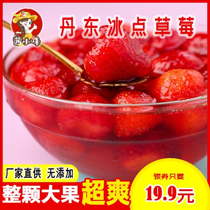 【茜小味】冰冻丹东特产九九冰点草莓