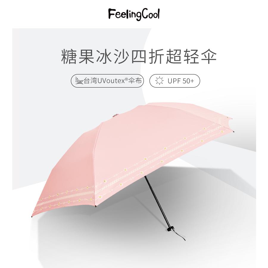 飞兰蔻太阳伞折叠遮阳晴雨伞两用防晒防紫外线超轻小铅笔伞