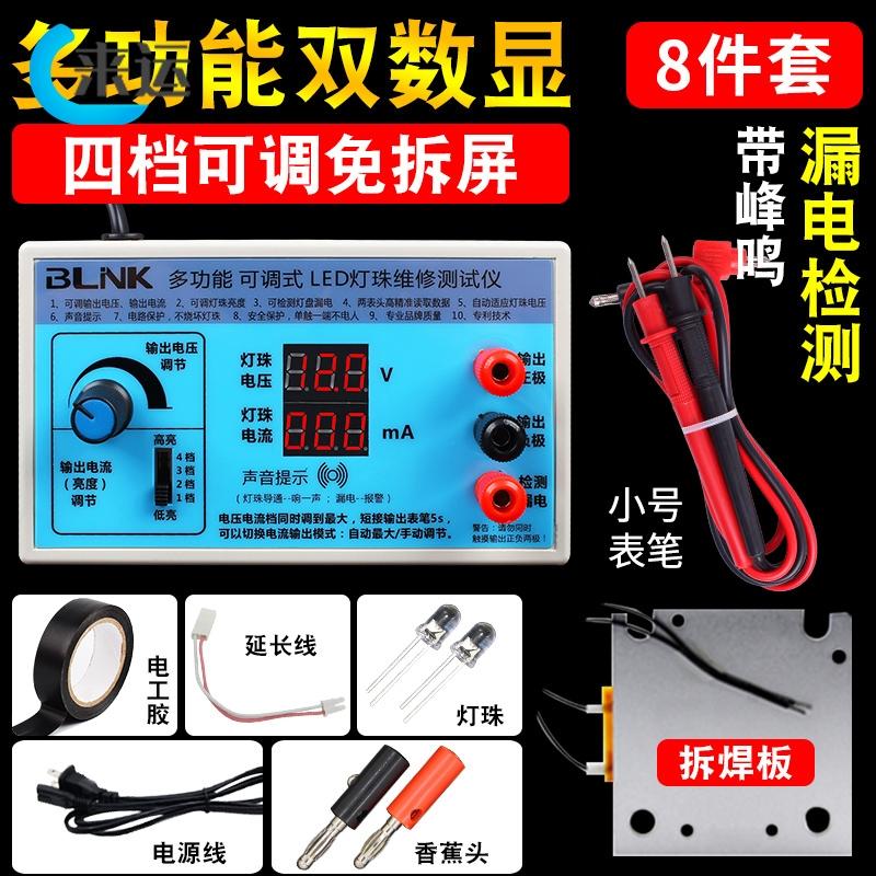 液晶电视LED背光测试仪 检修LED灯条灯珠灯管维修光源检测仪工具