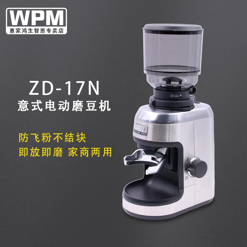 welhome /惠家zd-17n意式磨豆机