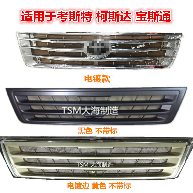 It is suitable for Toyota Koster China net, Jiulong Jiangling baostone costar refitting and electroplating imported air intake network
