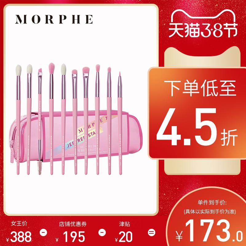 MorpheX Jeffree Star联名款眼部套刷10支 化妆刷 多功能眼影刷