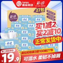 菊之语抽纸家用纸巾面巾纸27包