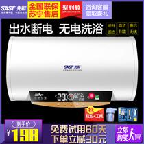SAST先科电热水器家用储水式速热恒温洗澡圆桶型40升50升60L80