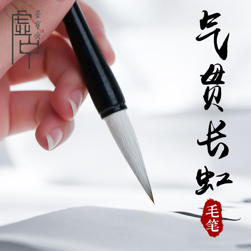 荣宝斋虚中毛笔文房四宝书法绘画初学者学生兼毫羊毫毛笔
