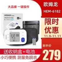 欧姆龙电子血压计HEM-6182家用手腕式全自动测量便携血压仪精准MT