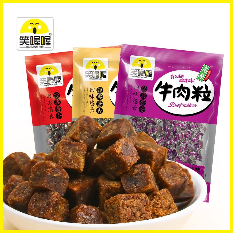 笑喔喔牛肉粒袋装五香牛肉干吃货零食网红特色小吃休闲食品