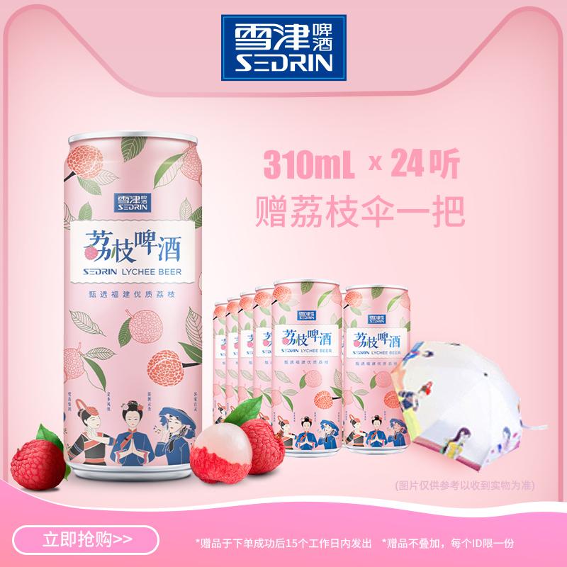sedrin /雪津果味啤酒310ml*荔枝