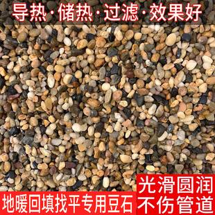 天然鹅卵石庭院石头家装地暖找平回填小石子沼泽过滤专用豆石滤料图片