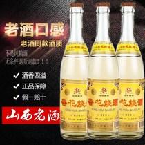 3瓶收藏陳年老酒山西特產清香型03年杏花燒酒53度450ml珍藏酒