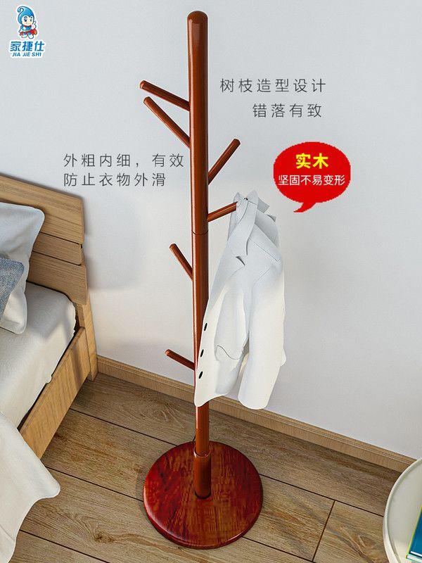 单杆式衣帽架落地卧室实木挂衣架家用小户型立式晾衣服收纳挂包架