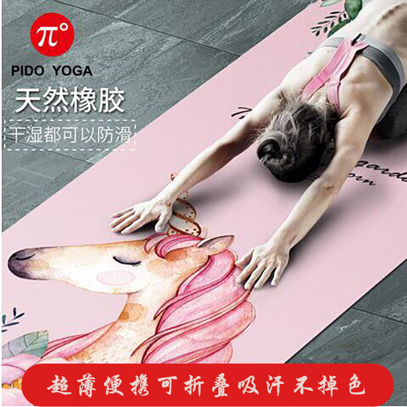 天然橡胶麂皮绒瑜伽垫印花防滑加宽便携折叠健身瑜珈铺巾薄毯