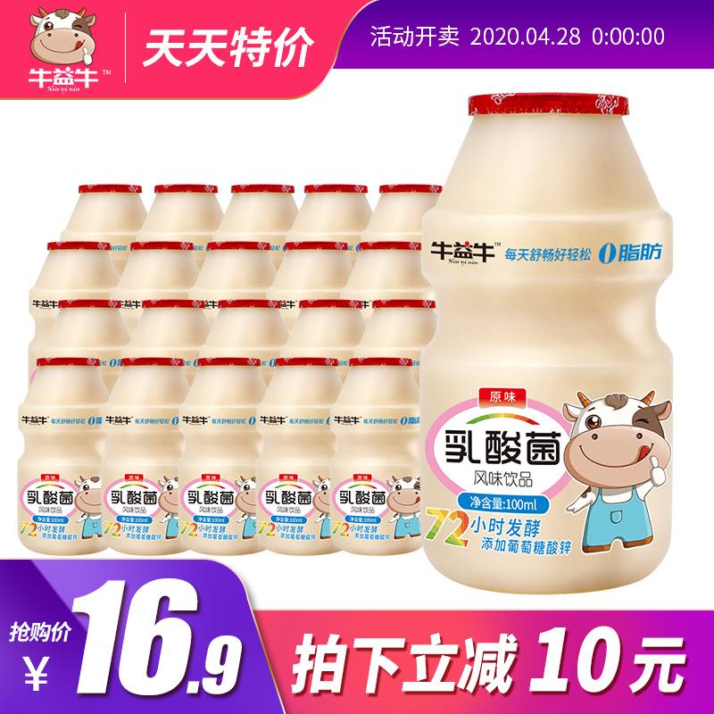 牛益牛乳酸菌原味饮品儿童牛奶酸奶纯早餐含乳饮料整箱益生菌20瓶图片