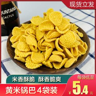 小米鍋巴4袋婦零食小吃休閒食品健康海底撈包裝耐吃低0熱量脂肪卡