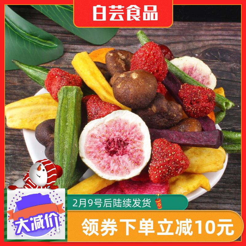 新货蔬果干综合超大包果蔬脆片混合装水果干小零食脱水冻干即食果